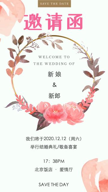 高端清新邀请函粉色简约小清新活动邀请函时尚婚礼会议请柬