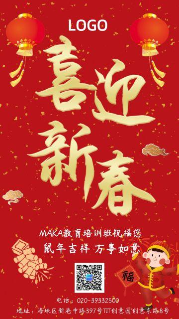 红色喜庆中国风中小学招生宣传培训班新春春节拜年海祝福教育培训海报除夕祝福贺卡