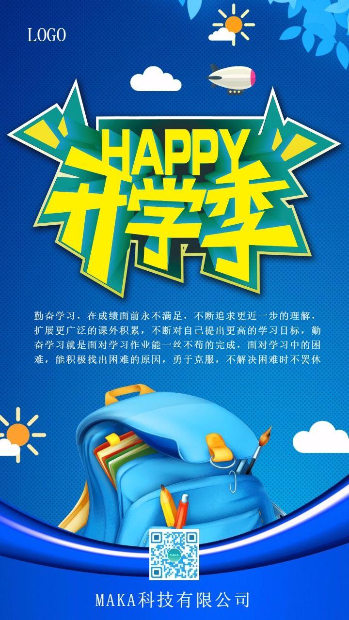 蓝色大气开学季手机海报模板