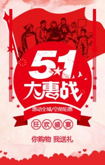 创意五一劳动节商家活动促销宣传推广H5模板