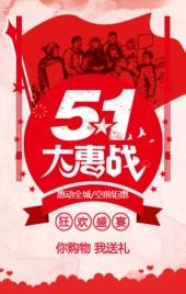 红色创意五一劳动节节日促销H5