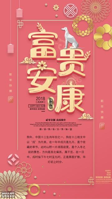 富贵安康狗年新春海报设计 >
