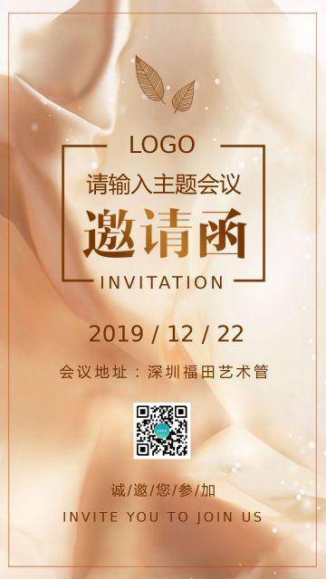 香槟色高端大气新品发布会邀请函商务会议邀请手机宣传海报