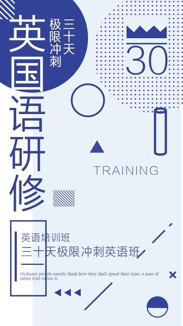 简约极简蓝色几何波点英语培训班考研培训雅思托福教育系列通用模板宣传海报