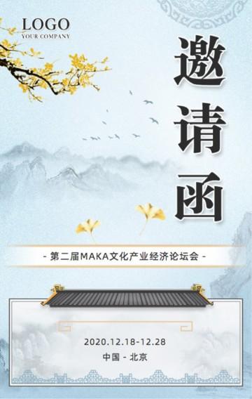 中国风高端简约会议邀请函盛典晚会邀请函H5