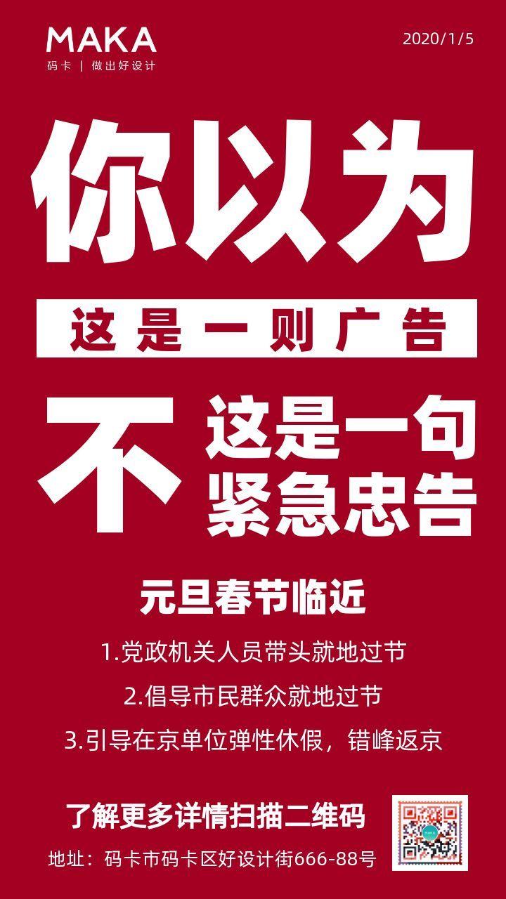 红色简约大气疫情通知公告朋友圈宣传海报