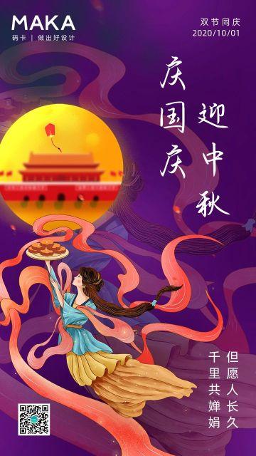 紫色卡通创意贺中秋迎国庆海报