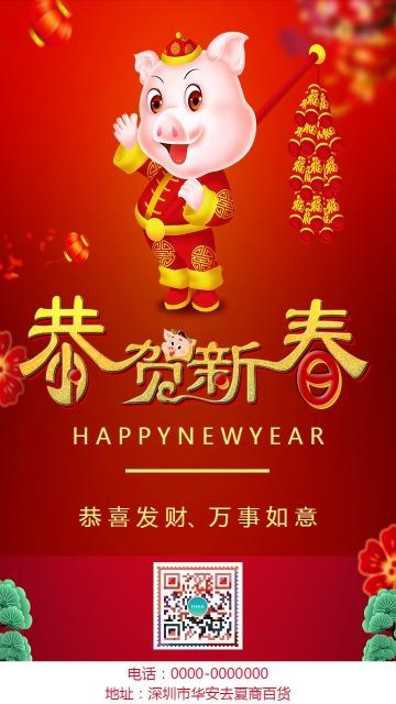 中国风传统节日新春快乐 新年贺卡 祝福