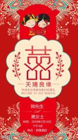 红色喜庆中式婚礼邀请函模板