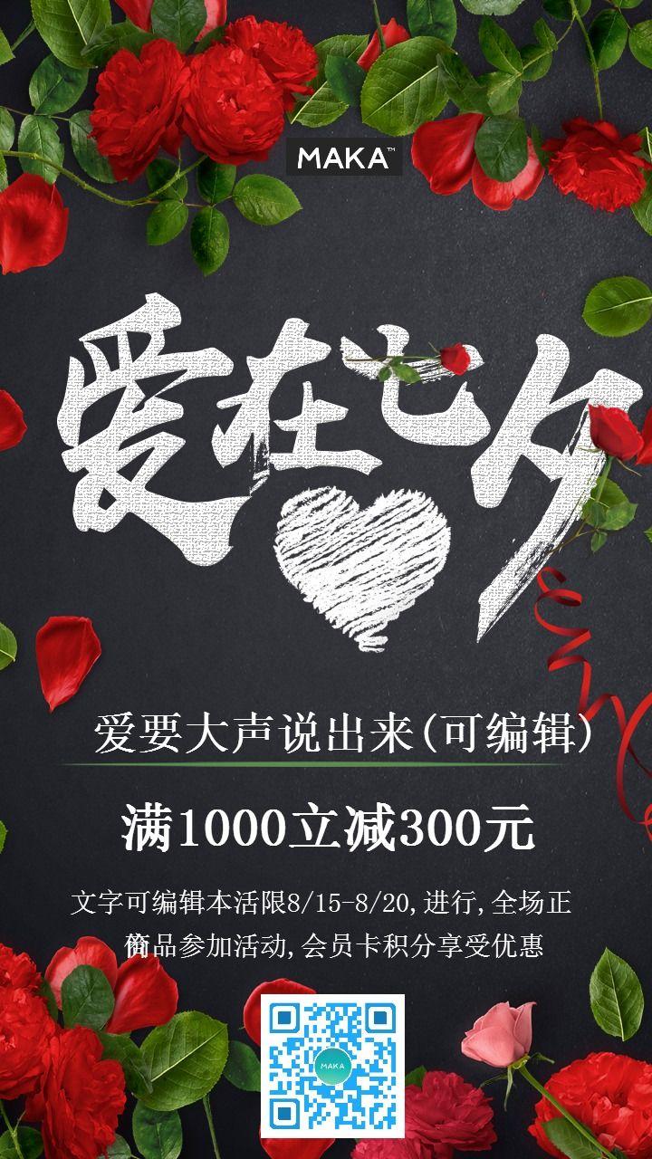 爱在七夕情人节