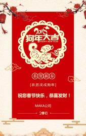 2018新年贺卡 企业 个人贺卡 春节祝福贺卡 拜年贺卡