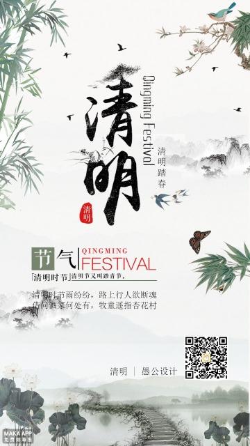 清明节水墨中国风手机海报 清明朋友圈海报  清明节传统节日海报