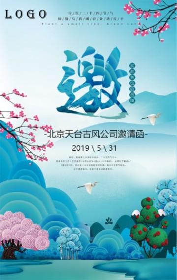 小清新邀请函会议会展邀请函蓝色风格邀请函春季花朵邀请函