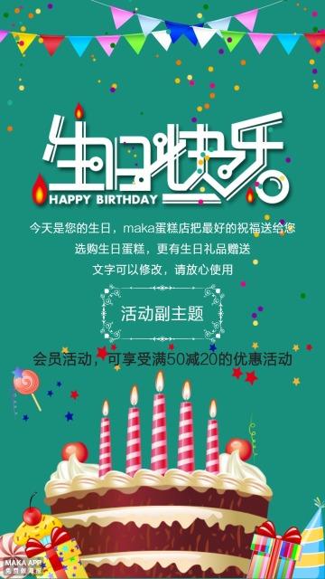 绿色卡通生日快乐生日祝福贺卡手机海报