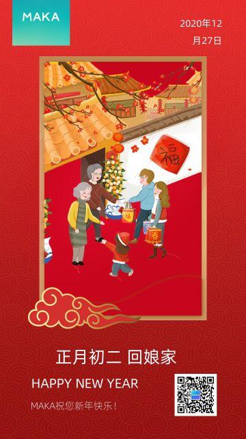 大年初二中国风企业宣传海报