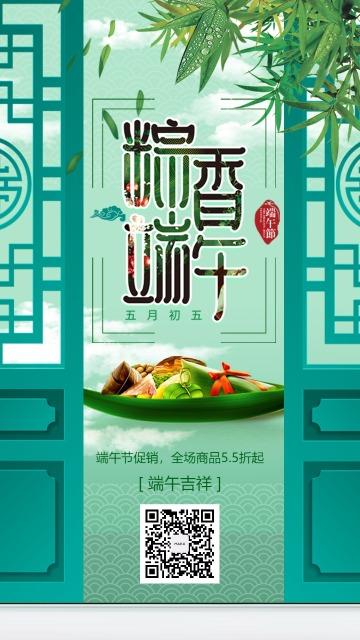 端午节商家节日促销节日祝福节日宣传海报