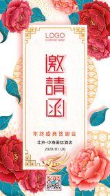 中国风企业年终盛典答谢会邀请函海报