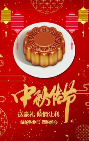 红色简约中国风商家店铺中秋节促销活动宣传H5
