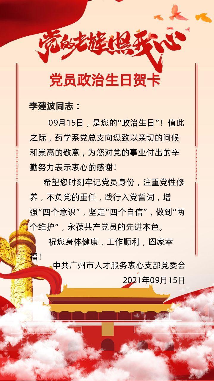 中国风党员政治生日贺卡海报
