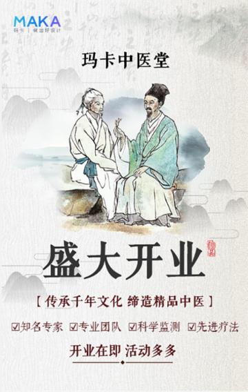 中国风玛卡中医堂盛大开业促销宣传H5