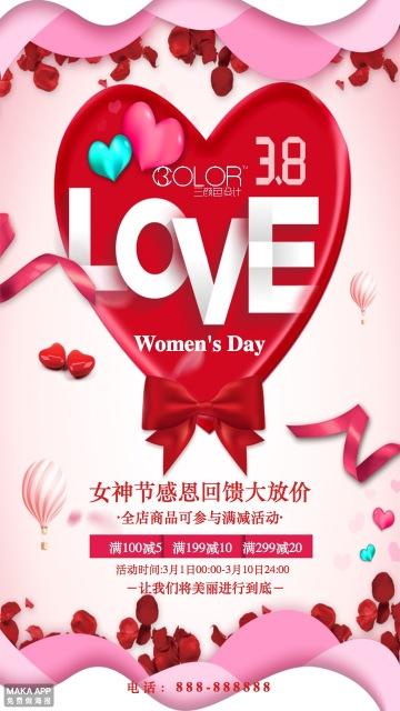 3.8妇女节活动促销推广通用唯美浪漫宣传海报(三颜色设计)