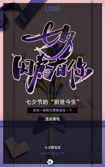 七夕情人节紫色浪漫鲜花促销花店开业鲜花定制H5