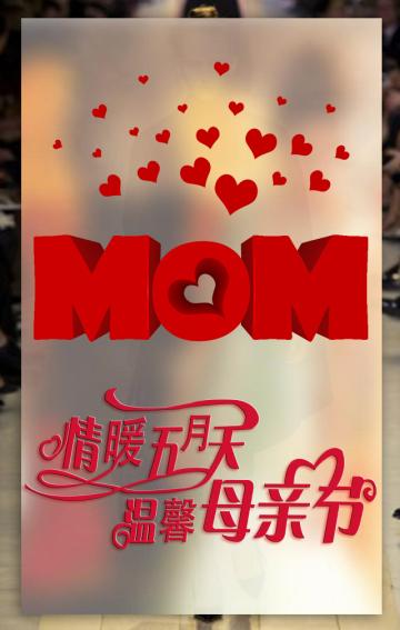 母亲节贺卡商家促销特惠活动宣传