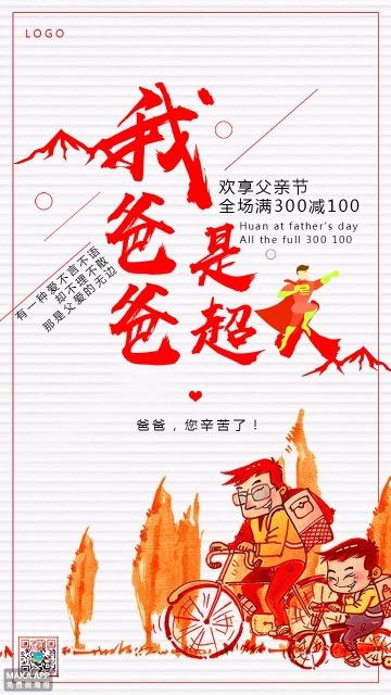 父亲节卡通宣传海报