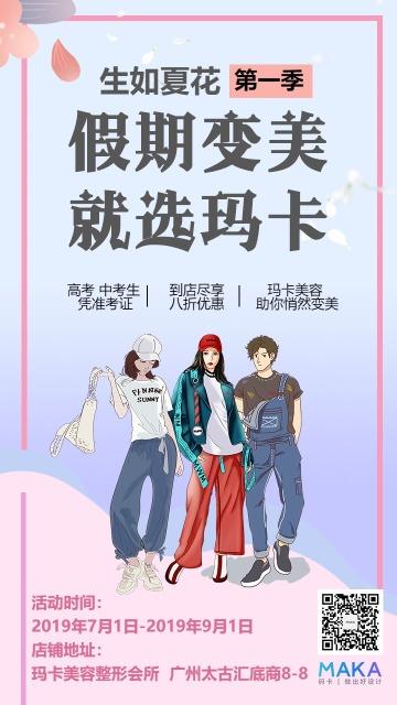 卡通清新青年美容健身活动促销宣传海报