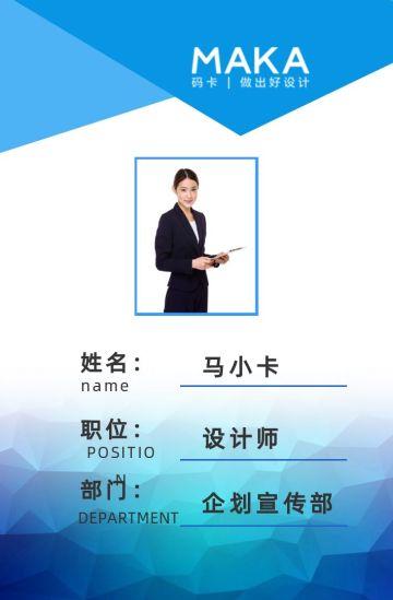 蓝色科技网络商务企业员工简约大气竖版工作证印刷模板