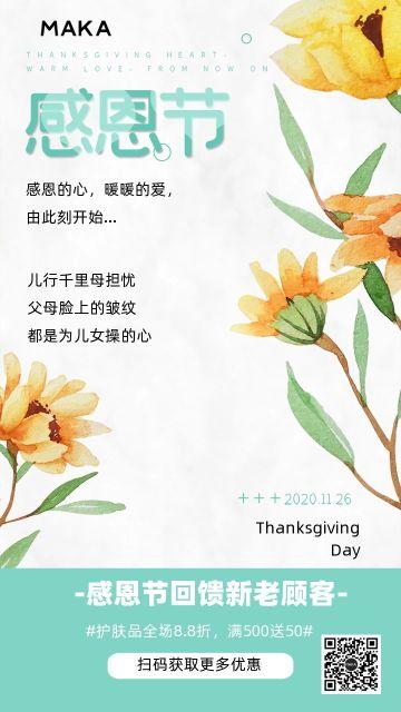 绿色清新感恩节感恩回馈节日促销宣传手机海报