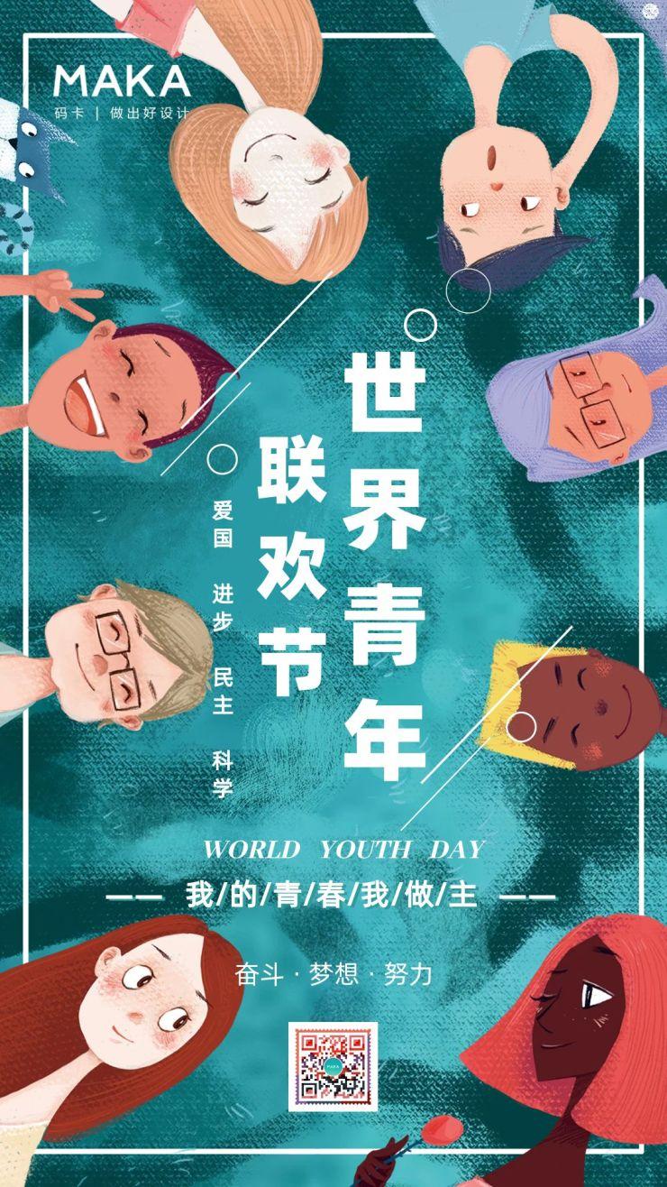蓝色卡通风世界青年联欢节宣传海报