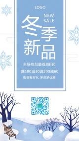 清新简约冬装上新服装冬季新款新品上市冬季优惠打折促销活动宣传创意海报