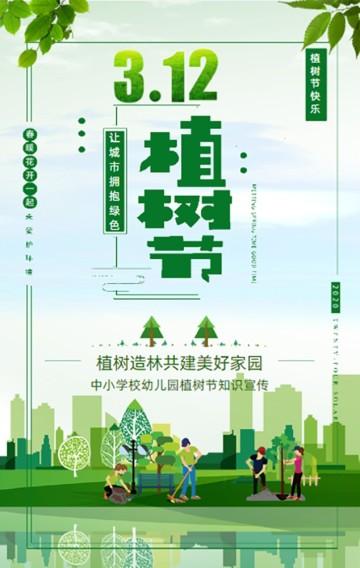 淡雅中小学幼儿园植树节知识宣传招生