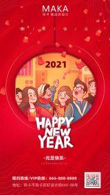 红色卡通新年春节元旦祝福宣传海报