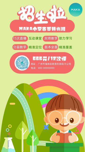 小学辅导培训扁平卡通风春季招生促销海报