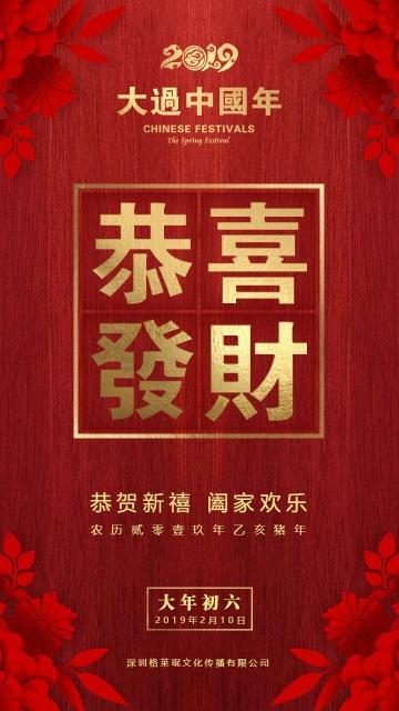 2019农历新年正月年俗套图之(初六)海报