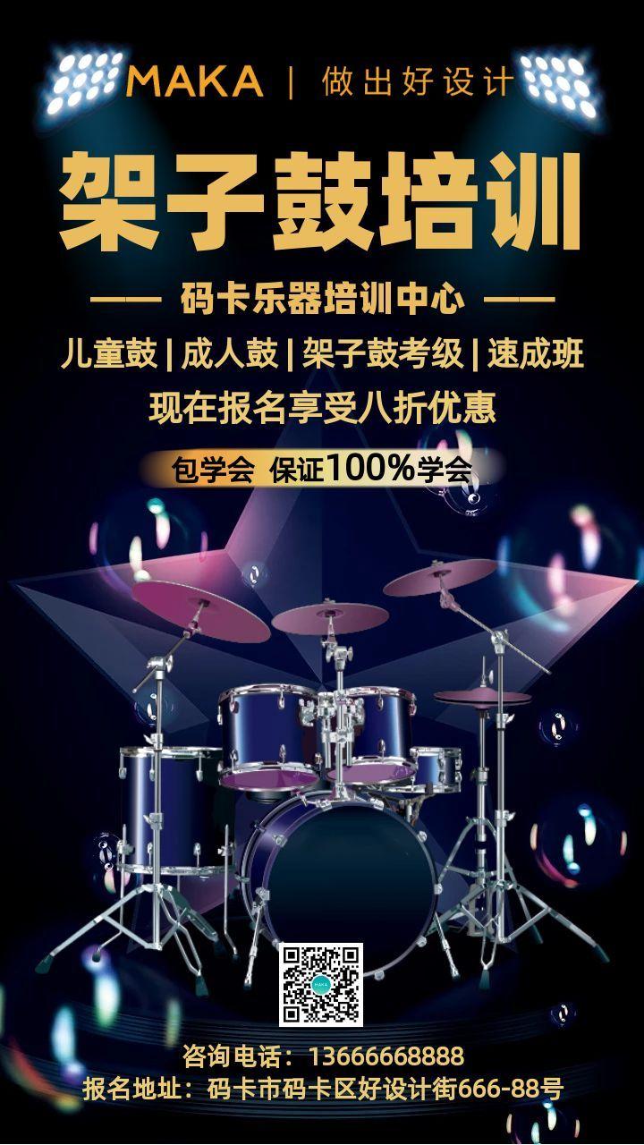 紫色炫酷架子鼓乐器培训招生手机海报
