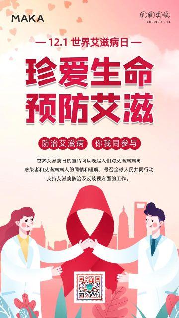 红色简约风格世界艾滋病日公益宣传海报