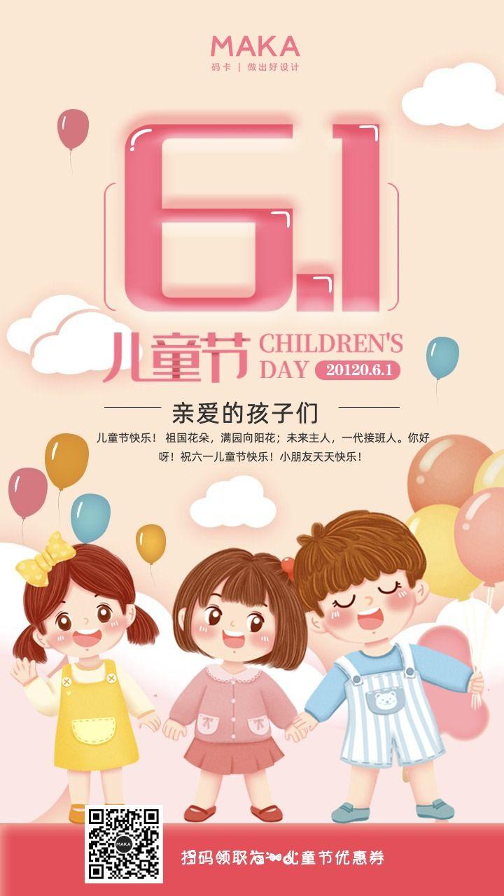 粉色可爱六一儿童节节日宣传手机海报