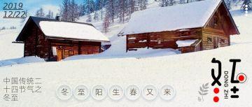 简约大气冬至节气摄影公众号首图