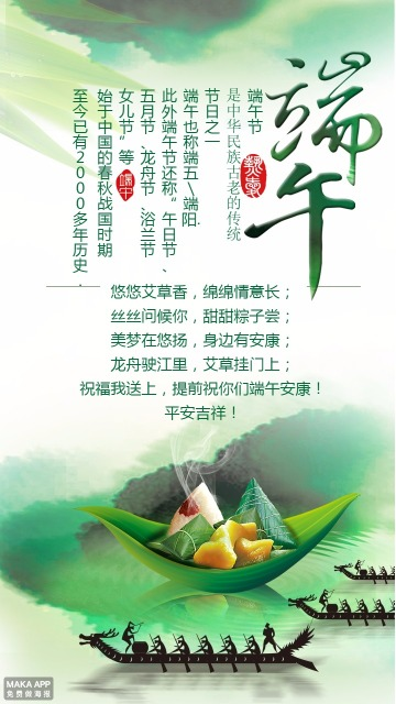 中国水墨风端午传统节日习俗文化来历海报节日祝福卡单位个人通用-曰曦