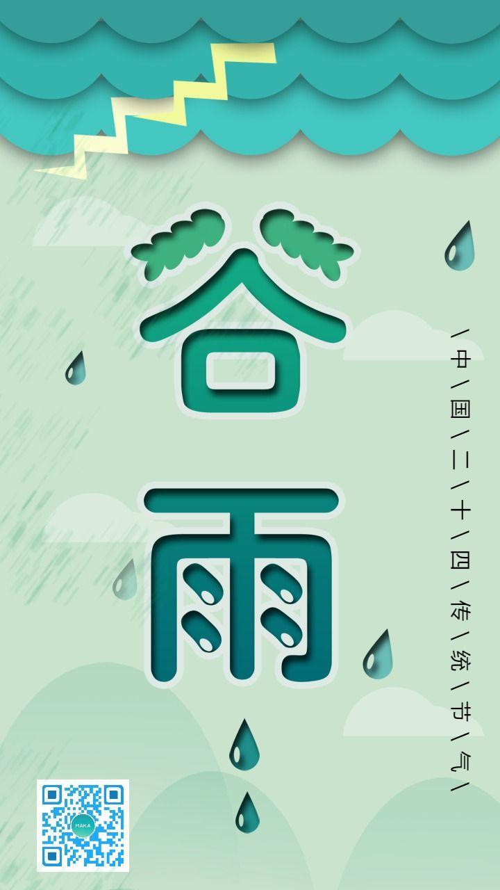 扁平简约二十四节气谷雨习俗宣传朋友圈海报