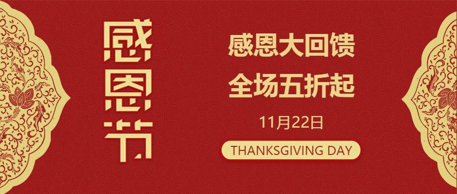 红色喜庆感恩节促销公众号封面大图