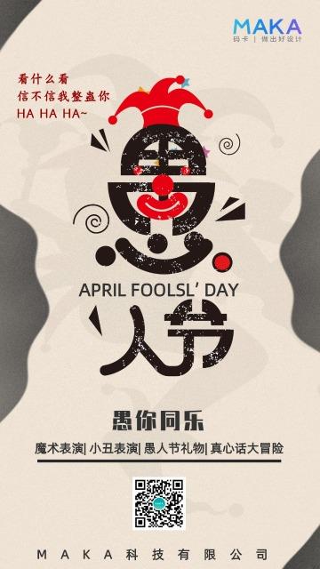 灰色简约愚人节节日祝福手机海报模板