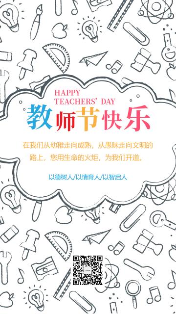 灰色现代扁平简约感恩教师节节日祝福贺卡海报