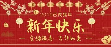 新年 元旦 中国年 春节 红色中国风新年祝福新年快乐 猪年