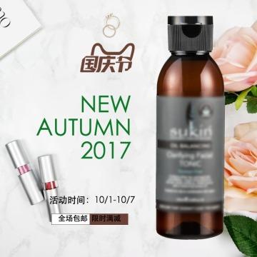 清新简约国庆节新品美妆电商主图