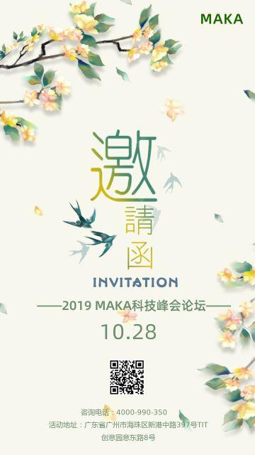 中国风手绘清新文艺科技会议论坛邀请函请柬手机海报模版