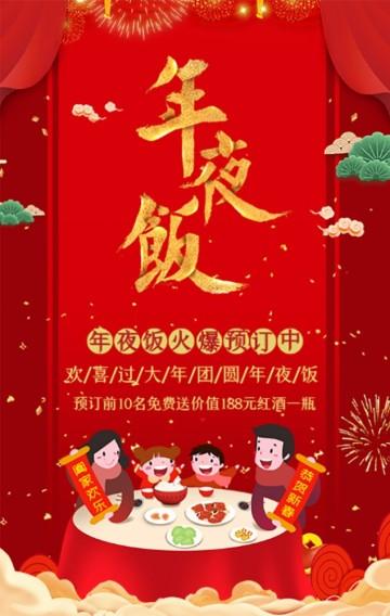 酒店餐饮行业中国风年夜饭预订  除夕团圆饭预订